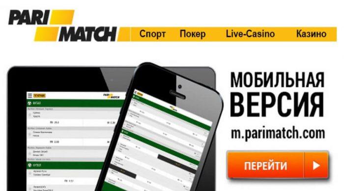 Мобільний додаток Паріматч
